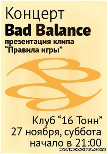 Афиши группы Bad Balance